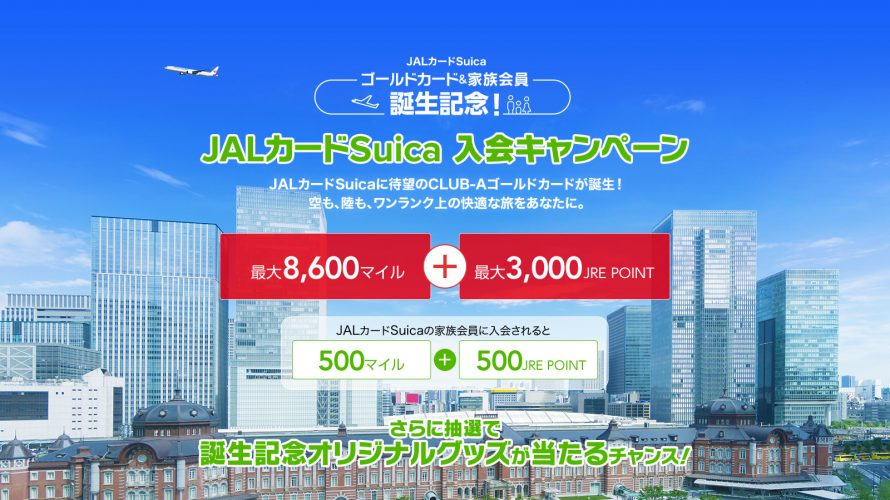 JAL-VIEW-Suica ゴールドカード&家族会員誕生記念キャンペーン!
