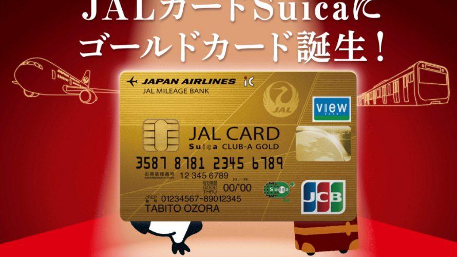 やっと届きました、JAL-VIEW-Suicaゴールドカード!
