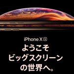 iPhone7からiPhoneXsに機種変更!