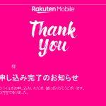 楽天モバイルでRakuten UN-LIMIT申し込みでRakuten Mini本体代が1円なんで早速申し込んだ!