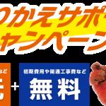 NTTが10G提供してくれないから、コミュファ光を申し込んだ!